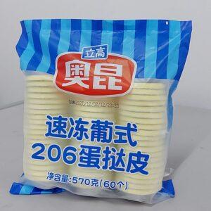 Aokun Protuguese Egg Tart Shell 206