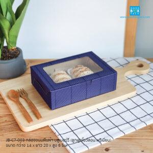 กล่องขนมผืนผ้า บลูเบอร์รี่ 14 x 20 x 6cm