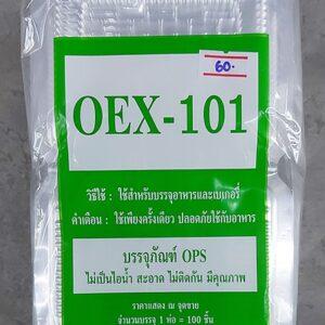 กล่อง OEX-101