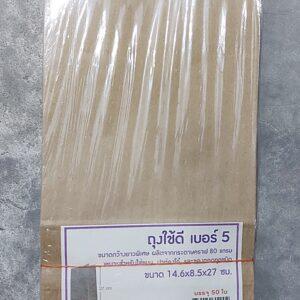 Chai-D Bag Kraft No.5